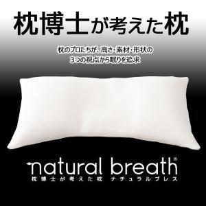 ナチュラルブレス 枕博士が考えた枕 レギュラータイプ 眠りの専門家が開発 快適睡眠|1147kodawaru