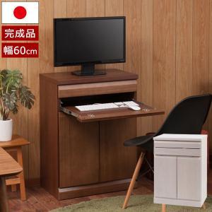 パソコンデスク 日本製 天然木桐材 PCデスク 幅60cm 完成品 キャビネット風 TE-0131/TE-0132-NS|1147kodawaru