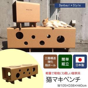 猫マキベンチ ネコマキベンチ 猫用トンネル ネコトンネル キャットトンネル ねこトンネル 強化ダンボール 日本製|1147kodawaru