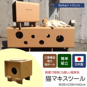 猫マキスツール ネコマキスツール 猫用トンネル ネコトンネル キャットトンネル ねこトンネル 強化ダンボール 日本製|1147kodawaru