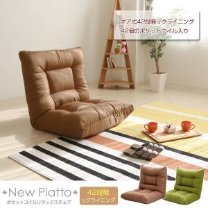 リクライニング座椅子 幅75cm ギア42段階リクライニング ポケットコイルリラックスチェア New Piatto ニューピアット 83-777/83-778-YA|1147kodawaru