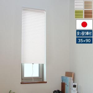 小窓用 スクリーン スリット窓 突っ張り棒付 小型 幅35cm 高さ90cm 断熱 ハニカムスクリーン 保温 高さ調節 日本製 NHT-3000SS/NHT-3001SS/NHT-3006SS|1147kodawaru