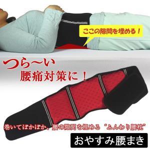 腰痛ベルト おやすみ腰まき 適応サイズウエスト約57cm〜95cm 腰温め コルセット|1147kodawaru