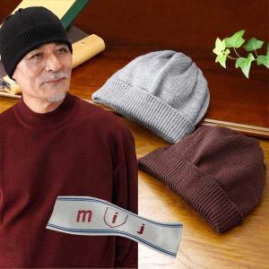 mij 国産ウール100%ニット帽 3色組 フリーサイズ 洗える 秋冬春 50代 60代 NM-0001-SAI|1147kodawaru