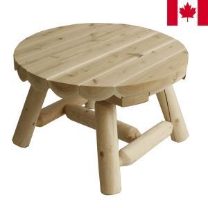 ラウンドコーヒーテーブル コーヒーテーブル 木製 幅68cm NO9 カナダ製 CEDAR LOOKS シダールックス カナディアンログファニチャー|1147kodawaru