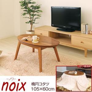木目調 楕円コタツ 相思木 ウッドテーブル 幅105cm noix ノワ 82-651-YA|1147kodawaru