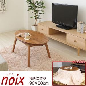 木目調 楕円コタツ 相思木 ウッドテーブル 幅90cm noix ノワ 82-650-YA|1147kodawaru