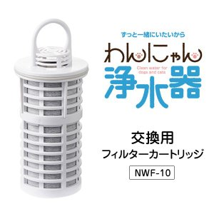 わんにゃん浄水器 交換用フィルターカートリッジ NWF-10 水道水を軟水化 尿結石から守るペット用浄水器専用交換フィルター|1147kodawaru