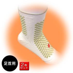 温恵もぐさサポーター(足首用2枚セット)|1147kodawaru