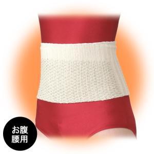 温恵もぐさサポーター(お腹・腰用)|1147kodawaru