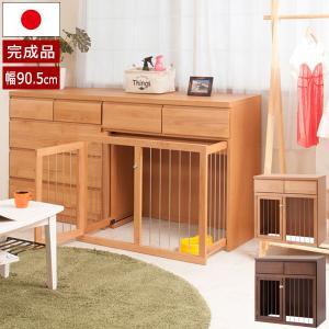 ペットケージ 木製 幅90.5cm スライド式 家具一体型 ペットサークル すむぺっと 引き出し付 室内犬用 天然木 アルダー 日本製 完成品 TE-0152/TE-0153-NS|1147kodawaru