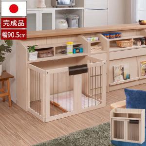 ペットケージ 幅90.5cm 家具一体型 折りたたみ式 カウンター下収納 ペットサークル すむぺっと 省スペース 室内犬用 天然木 日本製 完成品 NO-0123-NS|1147kodawaru