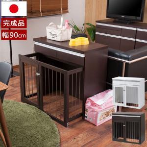 ペットケージ 幅90cm 家具一体型 スライド式 ペットサークル すむぺっと 省スペース 引き出し付 収納付 室内犬用 日本製 完成品 TE-0162/TE-0163-NS|1147kodawaru
