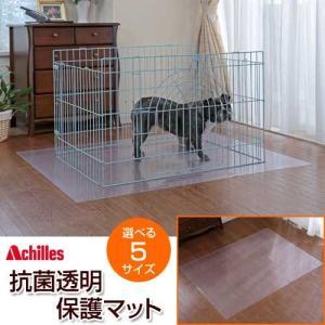 抗菌透明保護マット ペット用フローリング保護マット アキレス 120×90cm|1147kodawaru