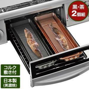 超耐熱姿焼き皿 2個組 調理器具にピッタリの耐熱食器 直火・電子レンジ・ガスグリル・オーブン・トースター対応|1147kodawaru