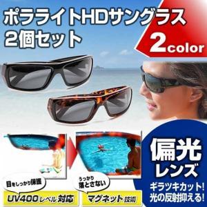 ポラライトHDサングラス 2個セット|1147kodawaru