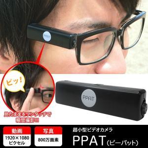 PPAT ピーパット メガネ 超小型ビデオカメラ 写真 動画...