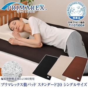 高反発敷パッド プリマレックス敷パッド スタンダード20 シングルサイズ 快適睡眠サポート 1147kodawaru