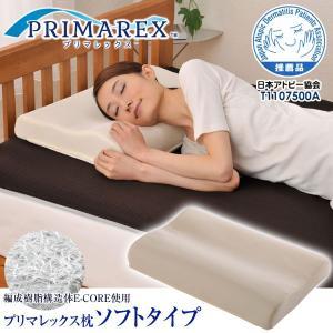 日本製まくら プリマレックス枕 ソフトタイプ 通気性抜群でサラサラ快適 シャワーで簡単水洗い|1147kodawaru