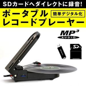 ポータブルレコードプレーヤー ポータブル レコードプレーヤー デジタル録音 MP3対応 SDカードに保存 PT-208E|1147kodawaru