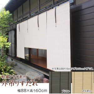 すだれ 屋外 外吊りすだれ 軽量 PVC 人工素材 幅88×高さ60cm 巻き上げ 防腐 防炎 耐熱 HAYATON|1147kodawaru