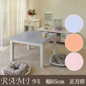 正方形カジュアルこたつ ラミ 幅65cm パステル調天板 コタツテーブル RAMI65|1147kodawaru