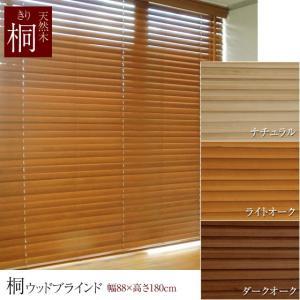 ブラインド 横型ブラインド 桐 ウッドブラインド 日本製 幅88×高さ180cm 木製ブラインド RB-110/RB-111/RB-112|1147kodawaru