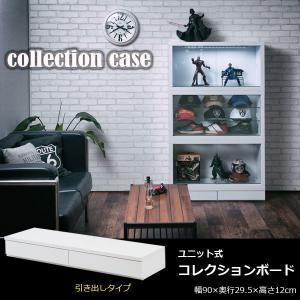コレクションケース キャビネット コレクションボード 幅90cm 引き出し 薄型 ユニット式 Recta レクター ホワイト KT26-019WH-NS|1147kodawaru