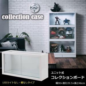 コレクションケース キャビネット コレクションボード 幅90cm フィギュア収納 ユニット式 Recta レクター ホワイト KT26-020WH-NS|1147kodawaru