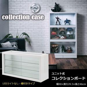 コレクションケース キャビネット コレクションボード 棚2枚付 幅90cm フィギュア収納 ユニット式 Recta レクター ホワイト KT26-021WH-NS|1147kodawaru