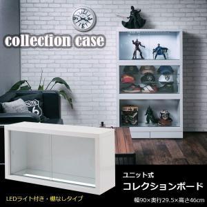 コレクションケース キャビネット コレクションボード LEDライト付 幅90cm フィギュア収納 ユニット式 Recta レクター ホワイト KT26-022WH-NS|1147kodawaru