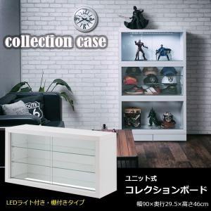 コレクションケース キャビネット コレクションボード LEDライト付 棚2枚付 幅90cm フィギュア収納 ユニット式 Recta レクター ホワイト KT26-023WH-NS|1147kodawaru