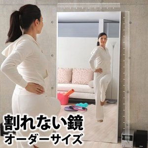 割れない鏡 オーダーサイズ リフェクス フィルムミラー スタンドミラー 姿見 壁掛け 幅42〜50cm 高さ130cm 軽量 日本製|1147kodawaru