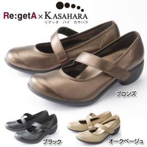 リゲッタ バイ カサハラ 外反母趾対応ストラップパンプス Re:getA KD-5501|1147kodawaru