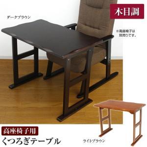 高座椅子用 くつろぎテーブル 木目調 幅80cm 82-718-YA/82-782-YA|1147kodawaru