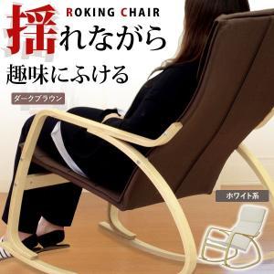 ロッキングチェア 木製 ウレタンフォーム入リシート ロッキングチェアー CH-1601/CH-1602|1147kodawaru