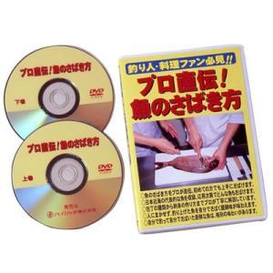 プロ直伝!魚のさばき方 上下2巻組DVD