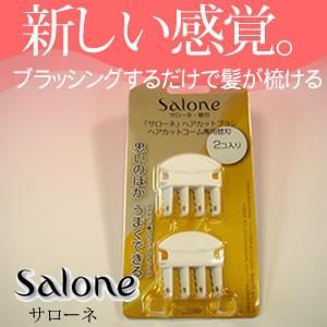 サローネ・専用替え刃2個入り×2セット|1147kodawaru