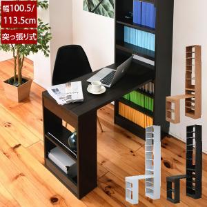 突っ張り式 本棚付きデスク 幅100.5cm 幅113.5cm 薄型机 作業台 パソコンデスク 書斎机 コンパクトラック SGT-0133-JK|1147kodawaru
