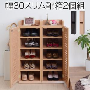 ルーバーシューズボックス  幅31.5cm 2個組 シューズラック 下駄箱 SGT-0093-JK|1147kodawaru