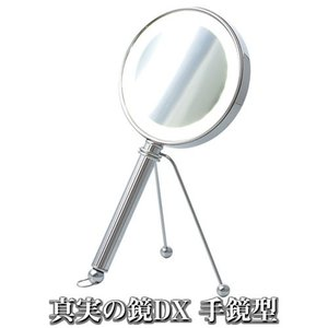 真実の鏡DX 手鏡型 5倍等倍両面ミラー LEDライト付 化粧鏡 メイク用ミラー|1147kodawaru