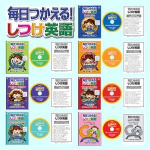 秀逸ビデオシリーズ しつけ英語DVD6巻+CDセット 1147kodawaru