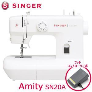 シンガー コンパクト電動ミシン アミティ フットコントローラー付 SN20A SINGER Amity|1147kodawaru
