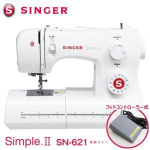 シンガー 電動ミシン SimpleII シンプル2 SN621 パワフルモーター内蔵 フットコントローラー式 SINGER 1147kodawaru