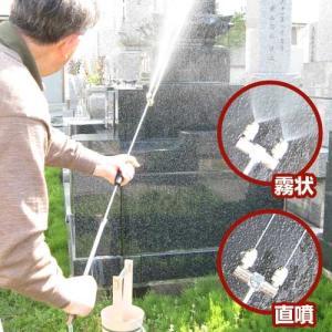 ジェット噴霧器 お墓の掃除屋さん|1147kodawaru