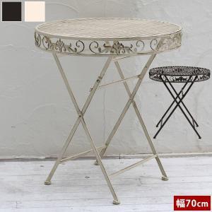 アンティーク調 アイアンテーブル ガーデンテーブル 幅70cm 屋外用 折り畳み式 SPL-6628...