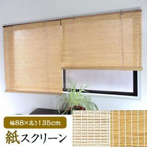 ロールスクリーン 和風 紙スクリーン 88×135cm すだれ調 リゾート風 RH-241S/RH-242S|1147kodawaru