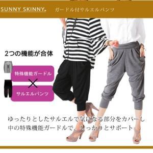 Sunny Skinny サルエルラウンジパンツ サニースキニー|1147kodawaru