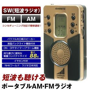 短波ラジオ ポータブル ラジオ FM AM SW 短波付きAM・FMハンディラジオ NHKワールド ラジオ日本対応|1147kodawaru