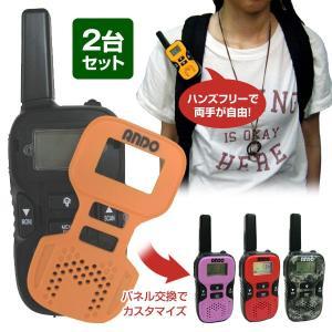 ポケットトランシーバー 2台セット 超小型無線通信機 交換パネル4種×各2枚付 コンパクトサイズ ハンズフリー送受信 T17-042LY-2P 1147kodawaru
